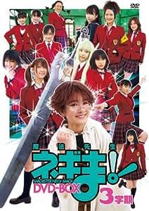 TVドラマ魔法先生ネギま!DVD-BOX 3学期