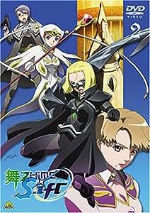 舞-乙HiME0‾S.ifr‾(マイオトメシフル)2 [DVD]