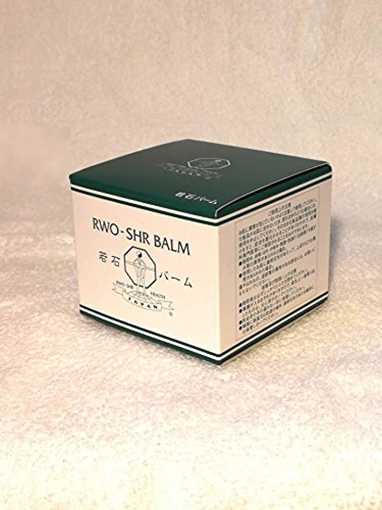 市民たっぷり懲戒若石バーム(業務用)足部専用クリーム 若石健康法正規品 (50g)