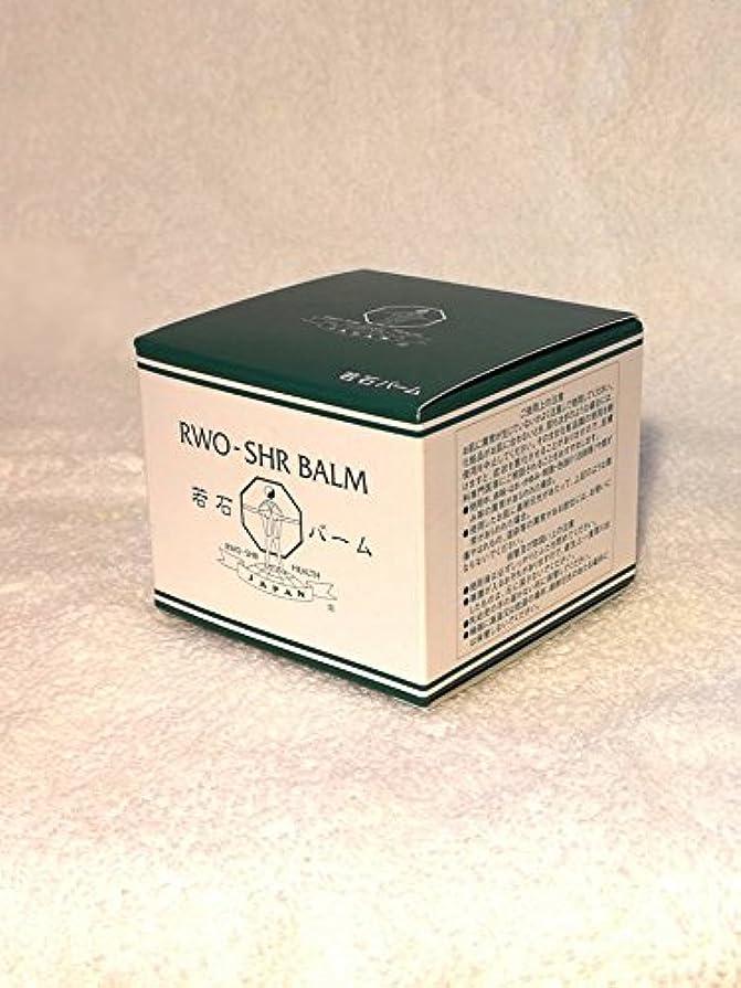 熟した笑うん若石バーム(業務用)足部専用クリーム 若石健康法正規品 (50g)
