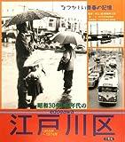 昭和30年・40年代の江戸川区—なつかしい青春の記憶