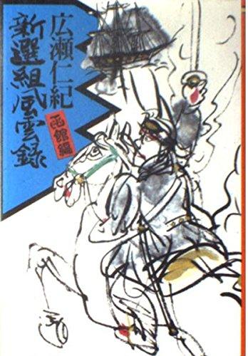 新選組風雲録〈5 函館編〉の詳細を見る