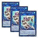 【 3枚セット 】遊戯王 日本語版 LVP1-JP046 水精鱗-サラキアビス (スーパーレア)