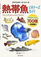 アクアビギナーズ・シリーズ 熱帯魚ビギナーズガイド (アクアビギナー・シリーズ)