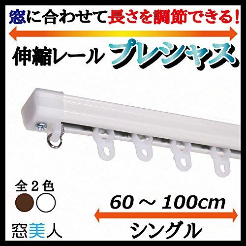 【窓美人】窓に合わせて長さが調節できる!  角型伸縮カーテンレール 「プレシャス」 ホワイト(60~100cm、シングル)
