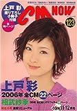 CM NOW (シーエム・ナウ) 2006年 11月号 [雑誌]