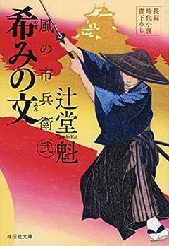 希みの文 風の市兵衛 弐 (祥伝社文庫)