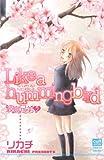 Like a hummingbird―波鳥兄弟2 (カルト・コミックス sweetセレクション)