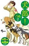 犬部! 2―ボクらのしっぽ戦記 (少年サンデーコミックス)