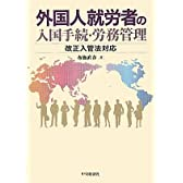 外国人就労者の入国手続・労務管理―改正入管法対応