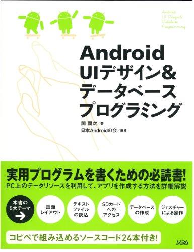 Android UIデザイン&データベースプログラミングの詳細を見る