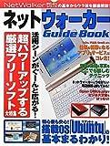 ネットウォーカー Guide Book