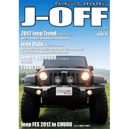 アメリカンジープスタイルマガジン「J-OFF」VOL.8