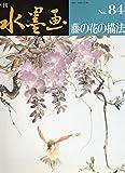 季刊水墨画 (No.84)