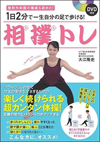 DVD付き 1日2分で一生自分の足で歩ける! 相撲トレ