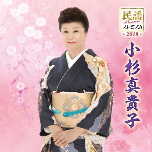 民謡プレミアム2018 小杉真貴子 ~民謡名人位受章記念~