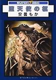 堕天使の柩 (スーパービーボーイコミックス)