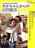 もっとゆっくり、もっとやさしく あかちゃんからの自然療法 2008年 05月号 [雑誌] 画像