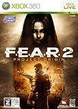 F.E.A.R2 PROJECT ORIGIN(フィアー2 プロジェクト オリジン)【CEROレーティング「Z」】 - Xbox360
