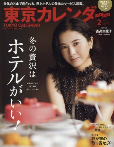 東京カレンダー 2017年 02 月号 [雑誌]