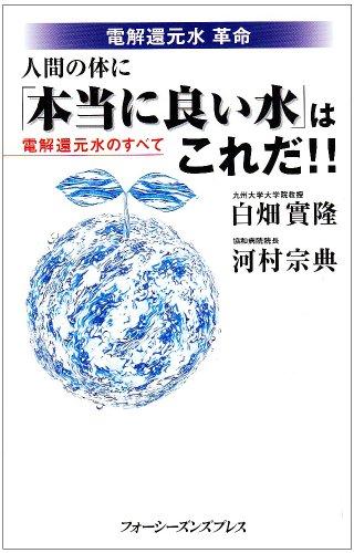 電解還元水革命 人間の体に「本当に良い水」はこれだ!!―電解還元水のすべて