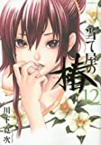 当て屋の椿 12 (ジェッツコミックス)