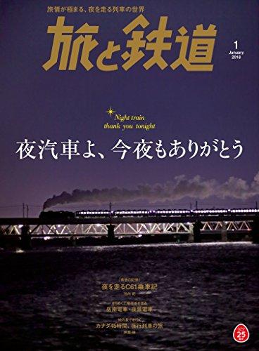 旅と鉄道 2018年1月号 [雑誌]