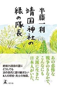 靖国神社の緑の隊長 (幻冬舎単行本)