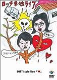 ロッチ単独ライブ「ハート」 [DVD]
