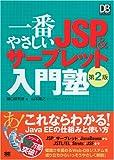 一番やさしいJSP & サーブレット入門塾 第2版 (DB Magazine SELECTION)
