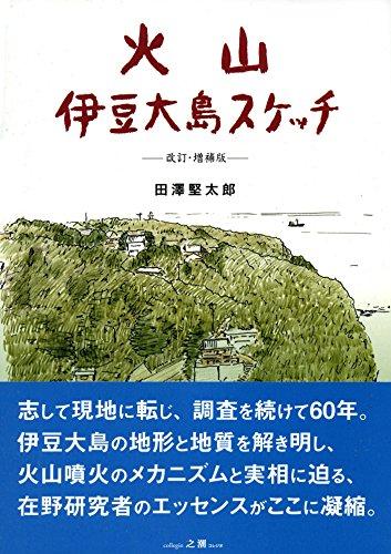 火山 伊豆大島スケッチ ―改訂・増補版-