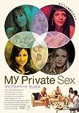 マイプライベート セックス [DVD]