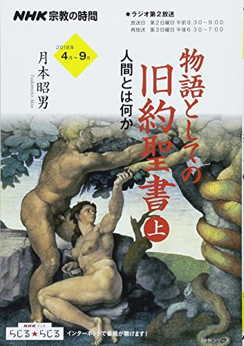 NHK宗教の時間 物語としての旧約聖書(上)―人間とは何か (NHKシリーズ)