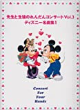 先生と生徒のれんだんコンサート(3) ディズニー名曲集1