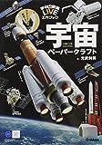 宇宙ペーパークラフト (学研の図鑑LIVE工作ブック)