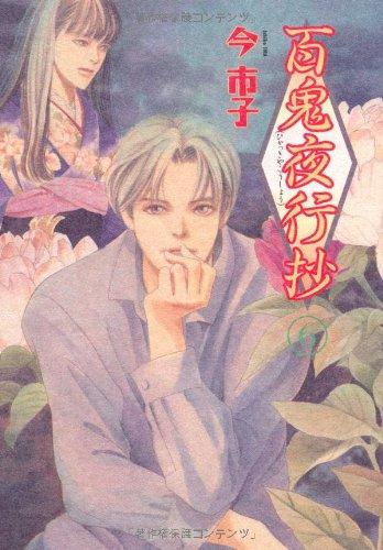 百鬼夜行抄 6 (眠れぬ夜の奇妙な話コミックス)の詳細を見る