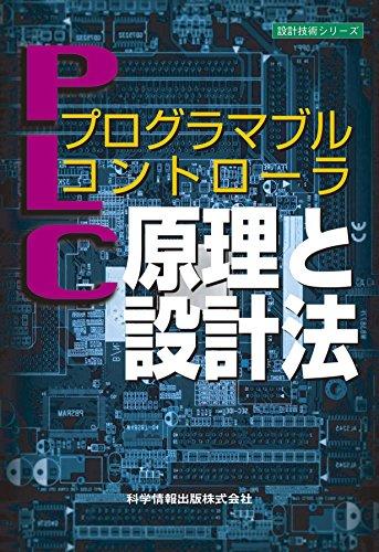 プログラマブルコントローラ(PLC)原理と設計法 (設計技術シリーズ)