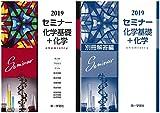 2019年度用 セミナー化学基礎+化学