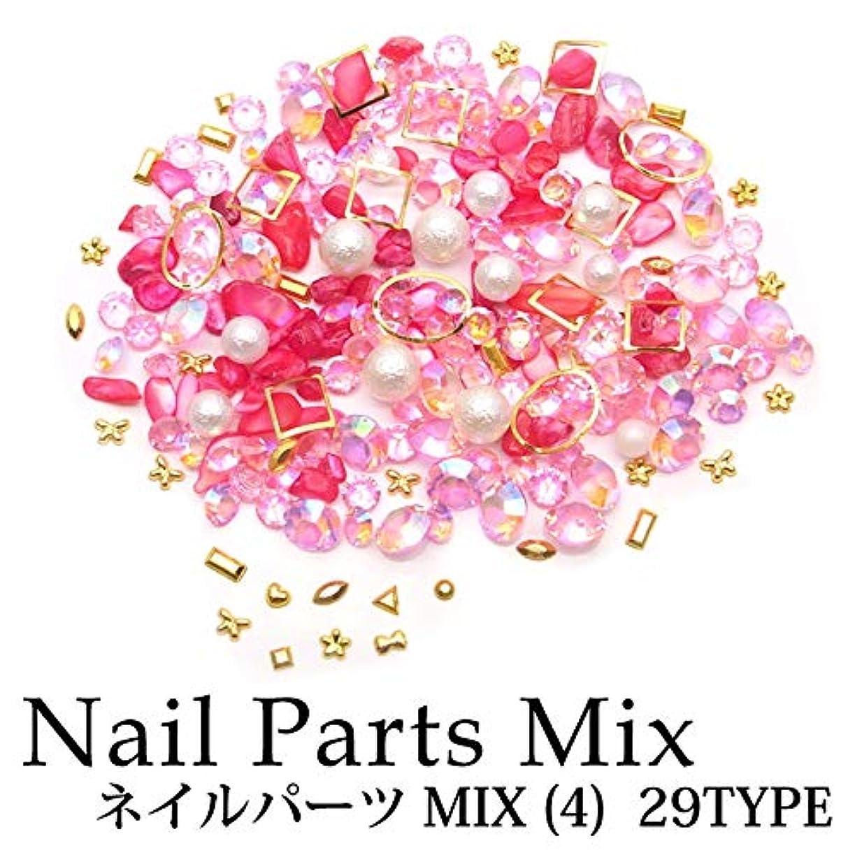 ネイルパーツ MIX (4) 29種 (10.ブルー系)