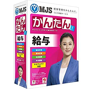 MJSかんたん!給与10