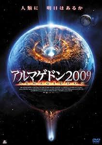 アルマゲドン2009 [DVD]