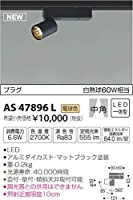 KOIZUMI(コイズミ照明) LEDスポットライト arkia レール用 白熱球60Wクラス 中角 マットブラック:AS47896L