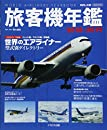 旅客機年鑑2018-2019 (イカロス・ムック)