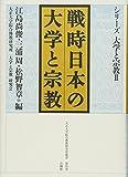 戦時日本の大学と宗教 (大正大学綜合佛教研究所叢書)