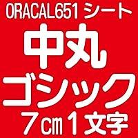 7センチ 中丸ゴシック oracal651 ファイングレード 切文字シール カッティングシール カッティングステッカー マーキングフィルム カッティングデカール