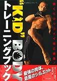 """KID""BODYトレーニングブック―強くてカッコイイ体に変身!"