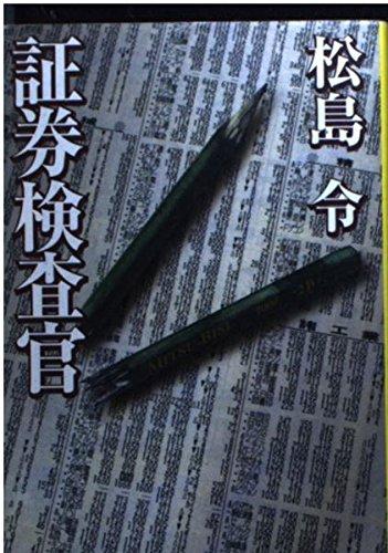 証券検査官 (宝島社文庫)の詳細を見る