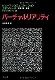 バーチャルリアリティ (ヒューマンコミュニケーション工学シリーズ)