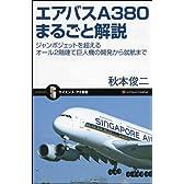 エアバスA380まるごと解説 ジャンボジェットを超えるオール2階建て巨人機の開発から就航まで (サイエンス・アイ新書)
