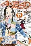 AKB49~恋愛禁止条例~(12) (週刊少年マガジンコミックス)